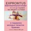 Впервые в Армении благотворительный концерт московского эстрадного оркестра «EXPROMPTUS»!